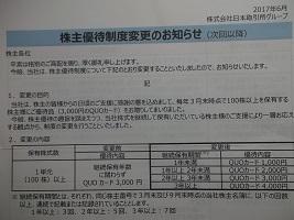日本取引変更2017.6
