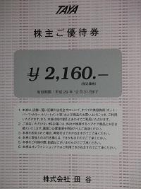 田谷2017.6