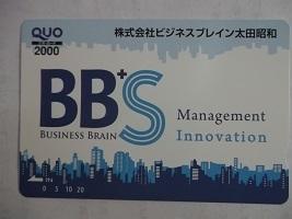 BB大田昭和2017.6