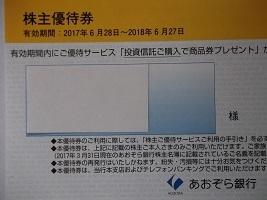 あおぞら銀行2017.6
