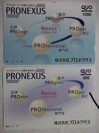 プロネクサス2017.7