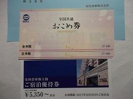 安田倉庫2017.7