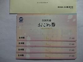 小林洋行2017.7