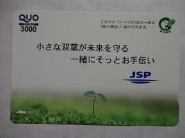 JSP2017.7