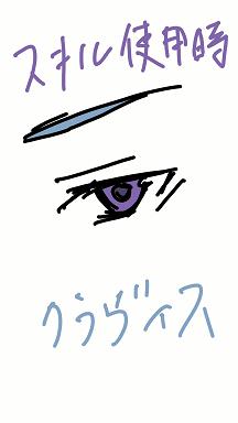 スキル使用時 クラヴィス 瞳