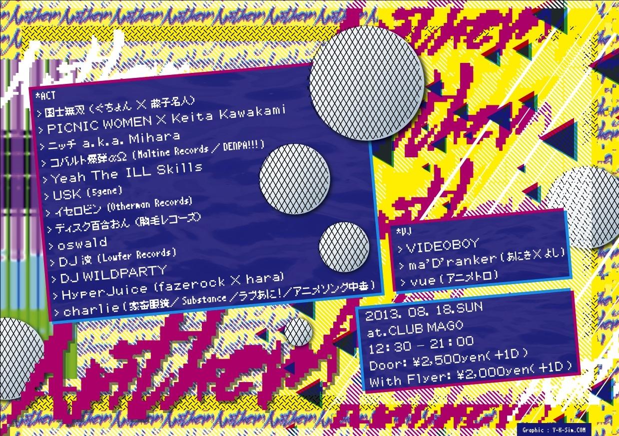 anthem201308-Print2-Back_201705131822038ca.jpg