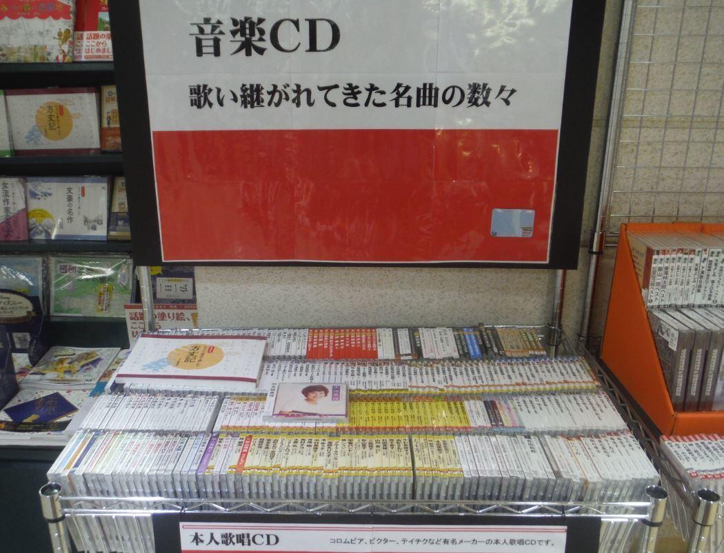 02天地真理ベストを利府ジャスコ書店