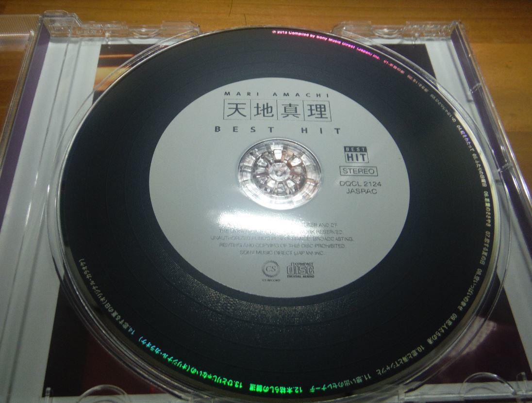 曲名印字CD(天地真理ベストヒット)