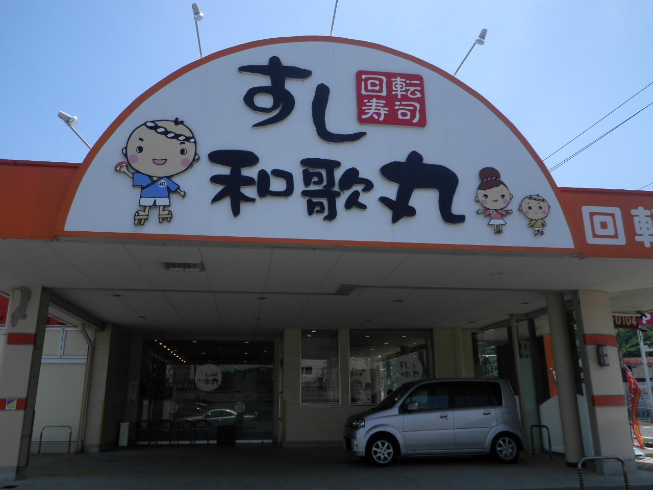 すし和歌丸28