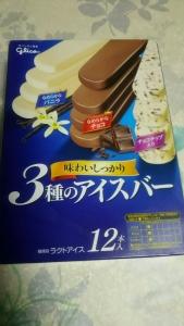 3shuno_icebar1.jpg