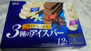 3shuno_icebar2.jpg