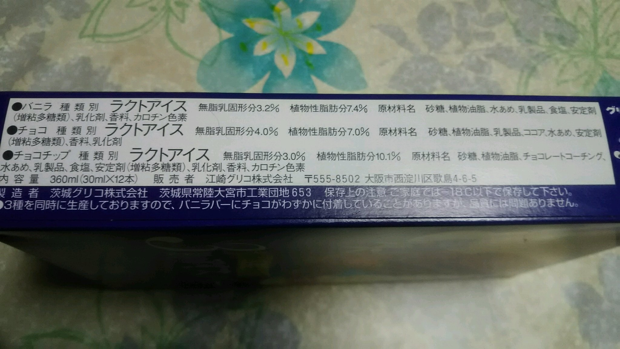 3shuno_icebar3.jpg