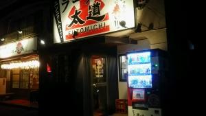 futomichi1.jpg