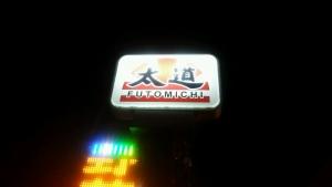 futomichi2.jpg
