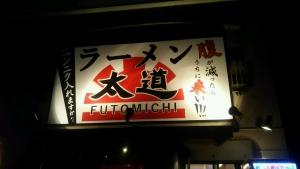 futomichi3.jpg