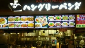 hungry_panda2.jpg