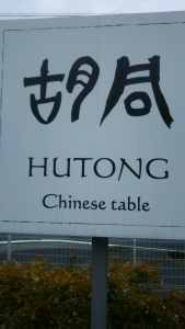 hutong2.jpg