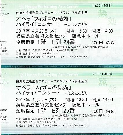 コンサートのチケット