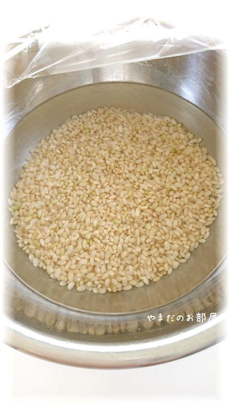 玄米生活はじめました。④
