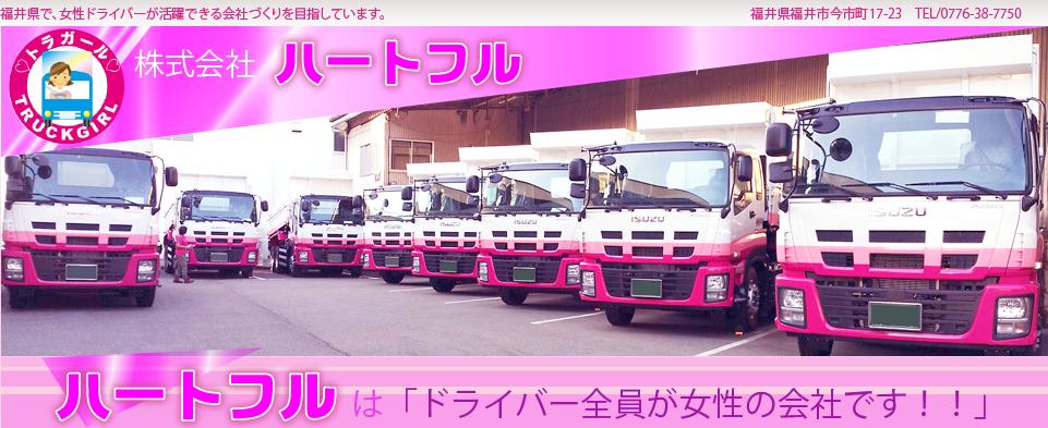 福井県ハートフルダンプ会社