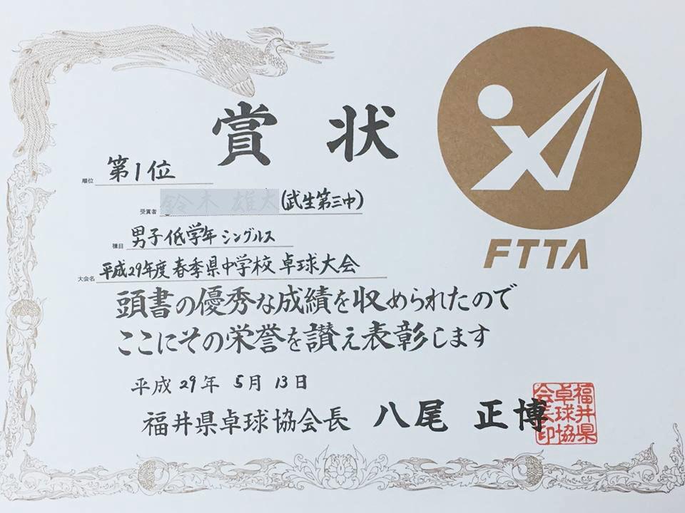 春季県中学卓球大会!(県大会)01