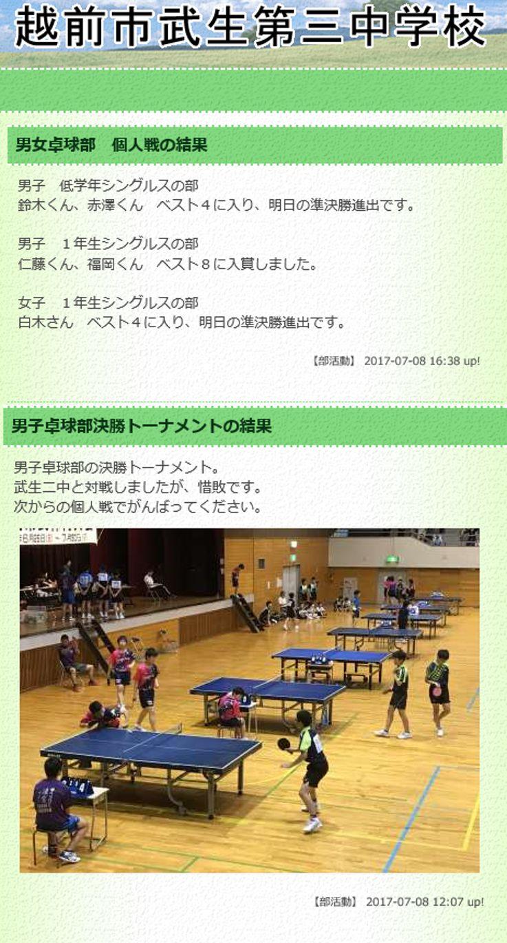 武生第三中学校ホームページ画像