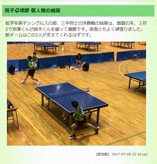 武生第三中学校ホームページ画像01