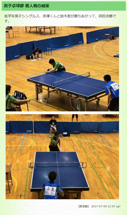 武生第三中学校ホームページ画像02