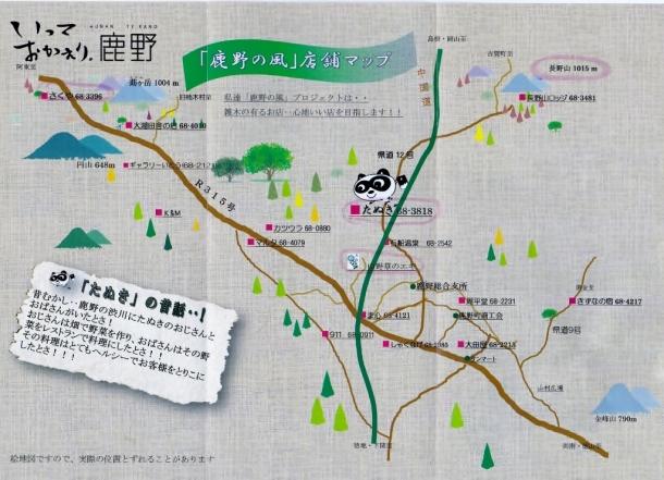 鹿野店舗MAP (1024x741)