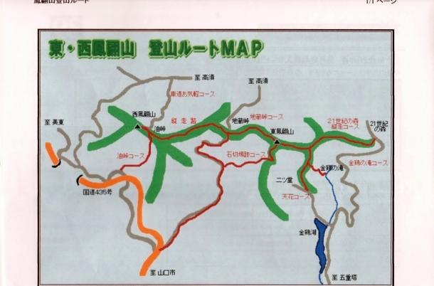 鳳翩山マップ (1024x675)
