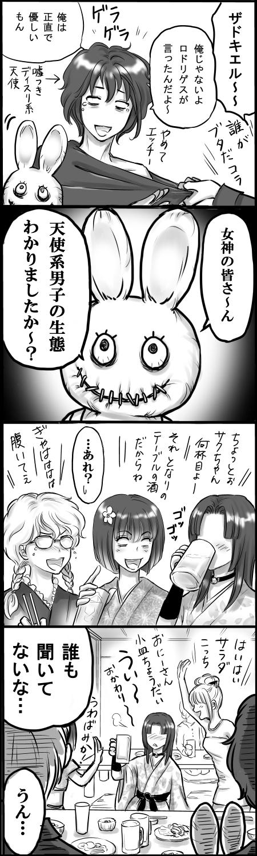 合コン・3