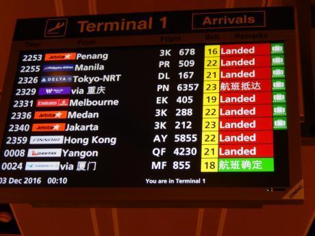 シンガポール2016.12チャンギ空港