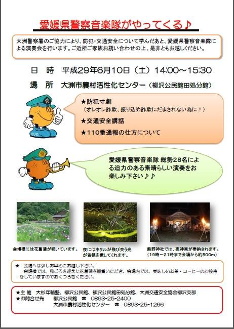 H29愛媛県警察音楽隊チラシ