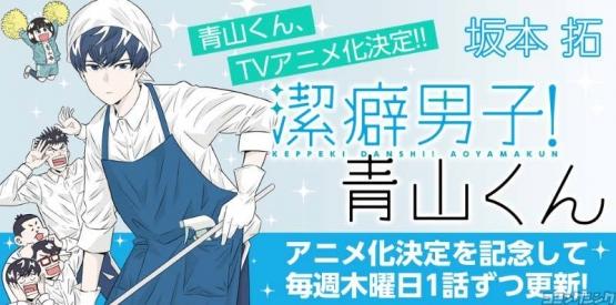 TVアニメ『清潔男子青山くん』のキャスト発表! 置鮎、関、春野杏