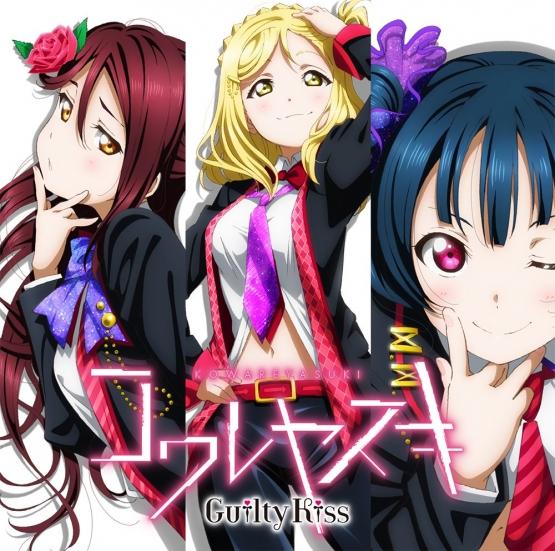 『ラブライブ!サンシャイン!!』ギルキスの新曲CD初動3,1万枚で4位にランクイン!
