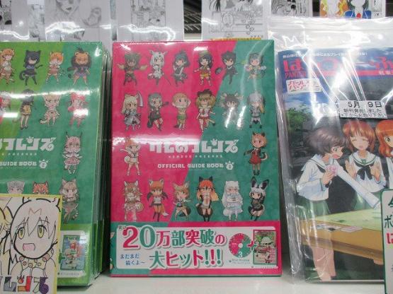 【祝】『けものフレンズ』3巻で累計20万部突破!!!凄すぎいいいいいいいいいい