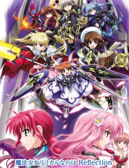 映画『魔法少女リリカルなのは Reflection』最新ビジュアル・PV公開!! ゲームのキャラ全部ぶっこんできたか