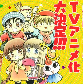 アニメ『魔法陣グルグル』追加キャストに大西沙織さんと石田彰さん! 監督の名前は・・・・