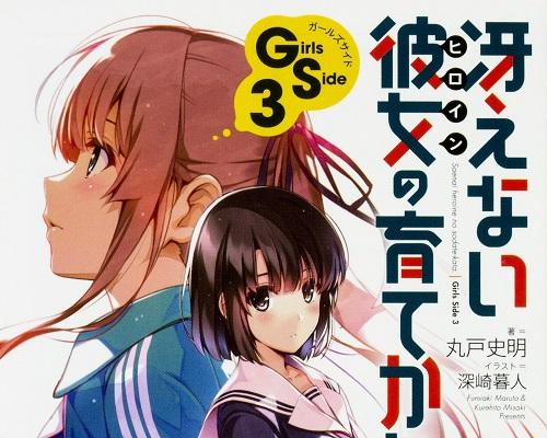 『冴えカノ』新刊(Girls Side3)の内容wwww 加藤ちゃん可愛すぎワロタ・・・ワロタ・・・・
