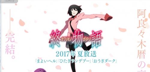 夏アニメ『終物語』は1クールではなくSPアニメと判明! 8月12~13日に放送