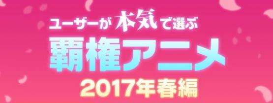 ニコニコユーザーが本気で選ぶ2017年春の覇権アニメは? 5位:夏目、4位:フレームアームズ・ガール、3位:デレ劇、2位:進撃2期 1位は全世代に人気のあの作品