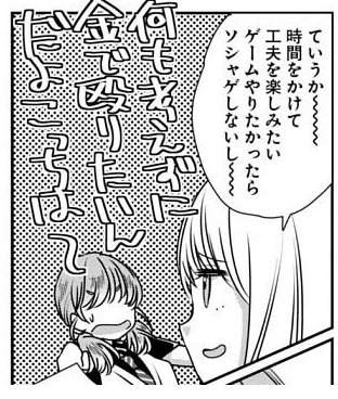 漫画女「ソシャゲを本当に楽しみたかったら自分で稼いだ金をつぎ込んで本気で遊べ!!!」