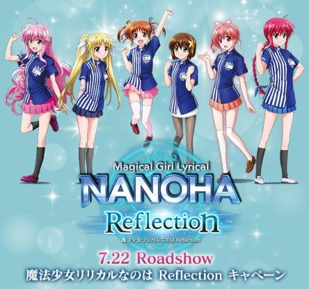【画像・小ネタ】『魔法少女リリカルなのは Reflection』ローソンキャンペーンが7月4日より開催! 店員衣装可愛えええ