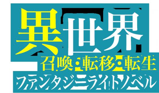 『大人が読みたい小説コンテスト』が開催! なお「異世界転生」は禁止wwwwwwwww