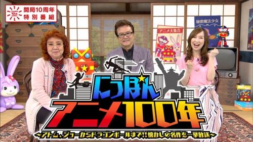 anime100_10th_main0525.jpg