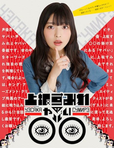 news_xlarge_uesakasumire_yabai_key.jpg