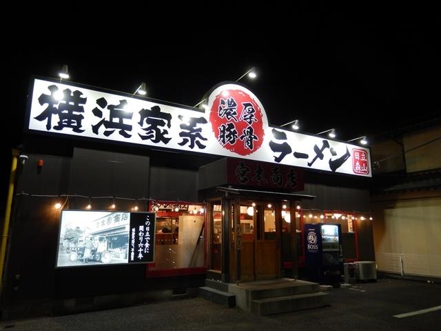 宮本商店20170416001