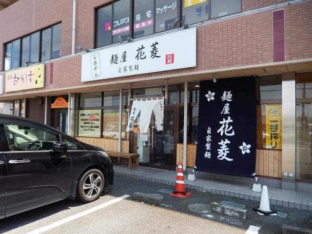 花菱20170520006