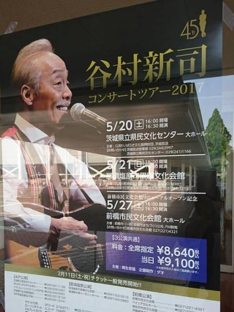 谷村新司20170520001