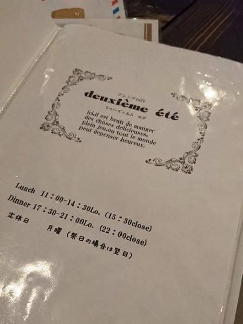 ドゥーズィエムエテ20170621012